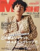 MEN'S NON・NO (メンズ ノンノ) 2018年 04月号 [雑誌]