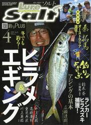 Lure magazine salt (ルアーマガジン・ソルト) 2018年 04月号 [雑誌]