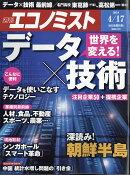 エコノミスト 2018年 4/17号 [雑誌]