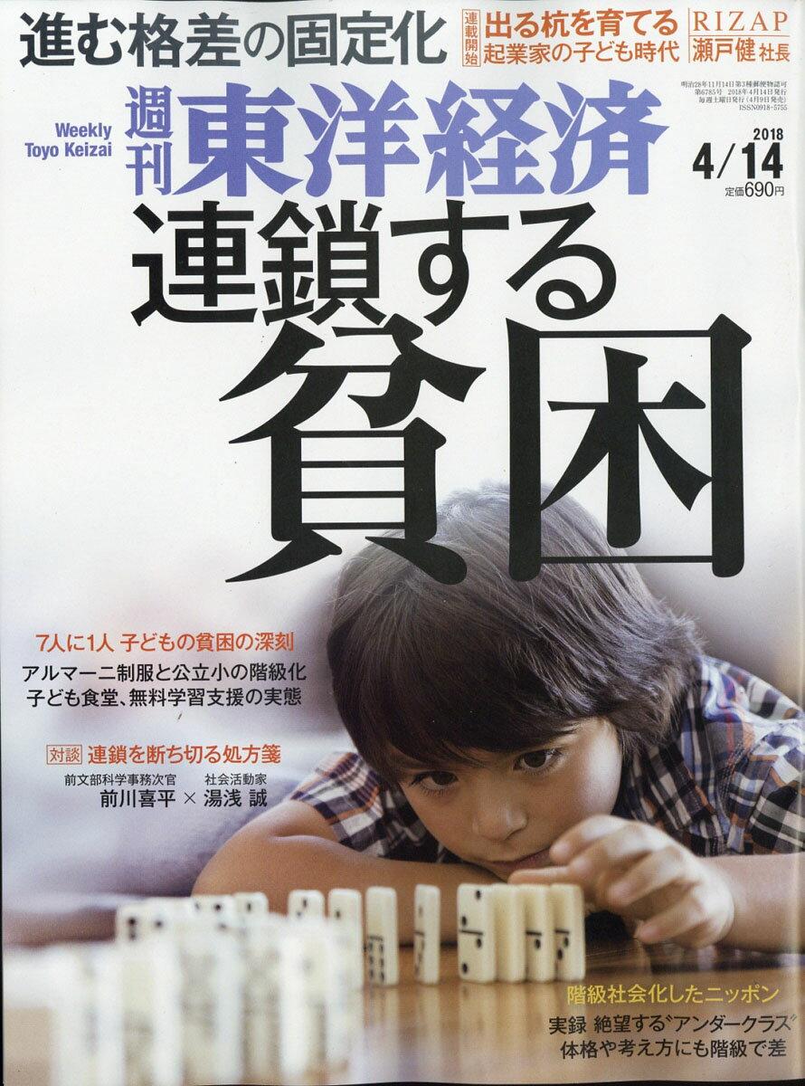 週刊 東洋経済 2018年 4/14号 [雑誌]