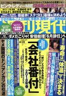 週刊現代 2018年 4/28号 [雑誌]