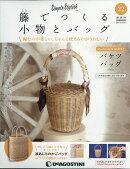 隔週刊 籐でつくる小物とバッグ 2018年 4/10号 [雑誌]