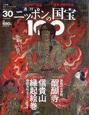 週刊 ニッポンの国宝100 2018年 4/24号 [雑誌]
