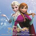 アナと雪の女王 ザ・ソングス 日本語版 [ (オリジナル・サウンドトラック) ]