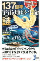 手塚治虫の『火の鳥』と読む137億年宇宙・地球・生命の謎