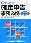 税理士のための確定申告事務必携(平成31年3月申告用)