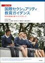 国際セクシュアリティ教育ガイダンス【改訂版】 科学的根拠に基づいたアプローチ [ ユネスコ ]