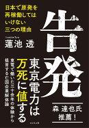 告発〜日本で原発を再稼働してはいけない三つの理由