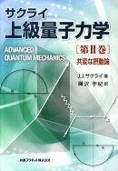 上級量子力学(第2巻)