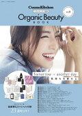 【予約】コスメキッチン監修 Organic Beauty BOOK Vol.8