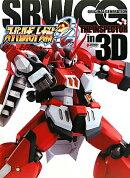 スーパーロボット大戦OG-ジ・インスペクターーin 3D