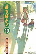よつばと!(10) (電撃コミックス) [ あずまきよひこ ]