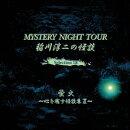 稲川淳二の怪談 MYSTERY NIGHT TOUR Selection18 「蛍火」〜心を癒す怪談集 2〜
