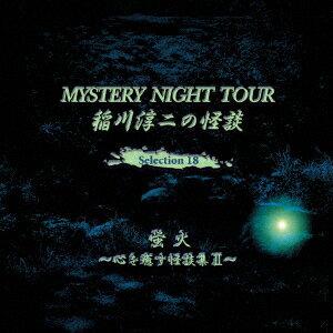 稲川淳二の怪談 MYSTERY NIGHT TOUR Selection18 「蛍火」〜心を癒す怪談集 2〜 [ 稲川淳二 ]