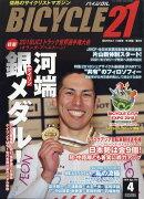 BICYCLE21 (バイシクル21) Vol.175 2018年 04月号 [雑誌]