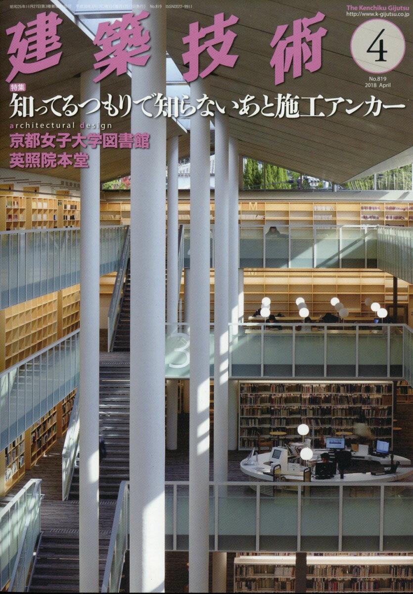建築技術 2018年 04月号 [雑誌]
