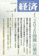 経済 2018年 04月号 [雑誌]