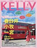KELLy (ケリー) 2018年 04月号 [雑誌]
