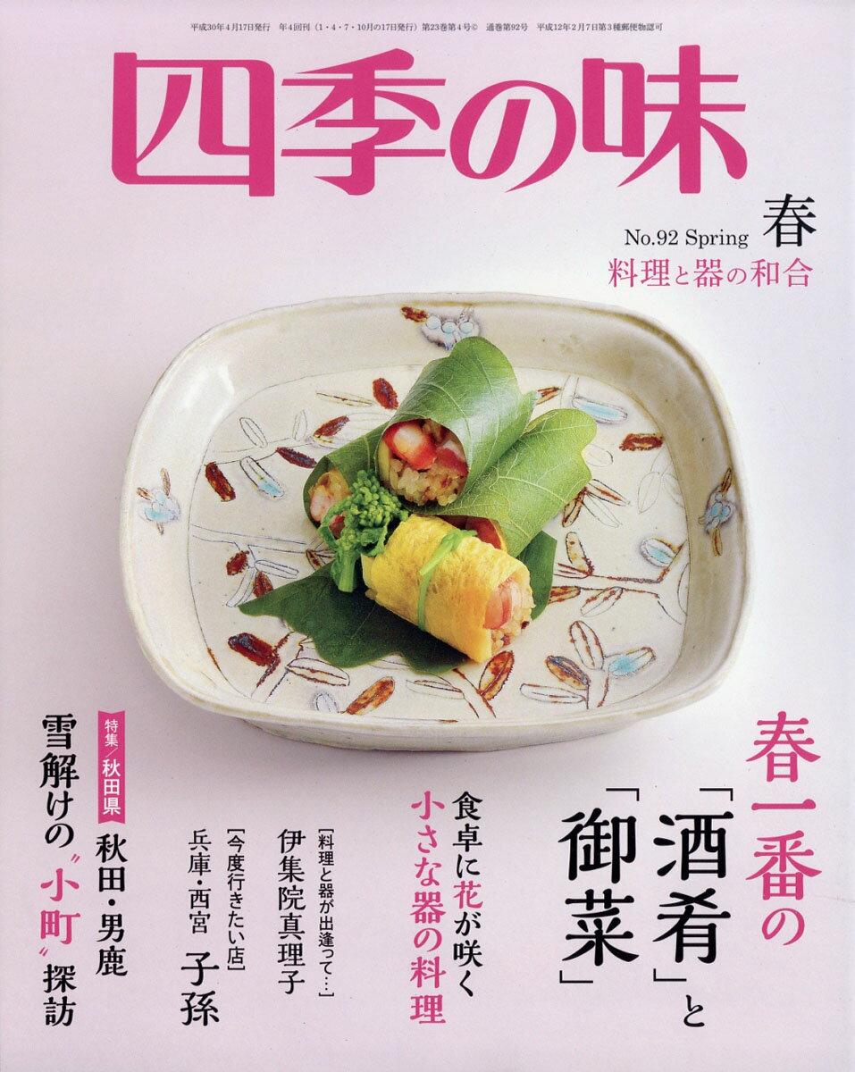四季の味 2018年 04月号 [雑誌]