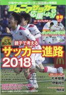 ジュニアサッカーを応援しよう 2018年 04月号 [雑誌]