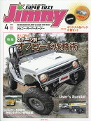 Jimny SUPER SUZY (ジムニースーパースージー) 2018年 04月号 [雑誌]