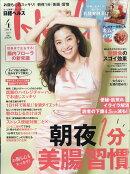 日経 Health (ヘルス) 2018年 04月号 [雑誌]