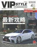 VIP STYLE (ビップ スタイル) 2018年 04月号 [雑誌]