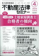 不動産法律セミナー 2018年 04月号 [雑誌]