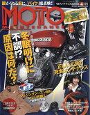 MOTO MAINTENANCE (モトメンテナンス) 2018年 04月号 [雑誌]