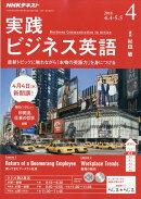NHK ラジオ 実践ビジネス英語 2018年 04月号 [雑誌]