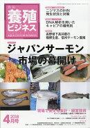 養殖ビジネス 2018年 04月号 [雑誌]