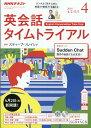 NHK ラジオ 英会話タイムトライアル 2018年 04月号 [雑誌]