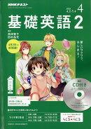 NHK ラジオ 基礎英語2 CD付き 2018年 04月号 [雑誌]