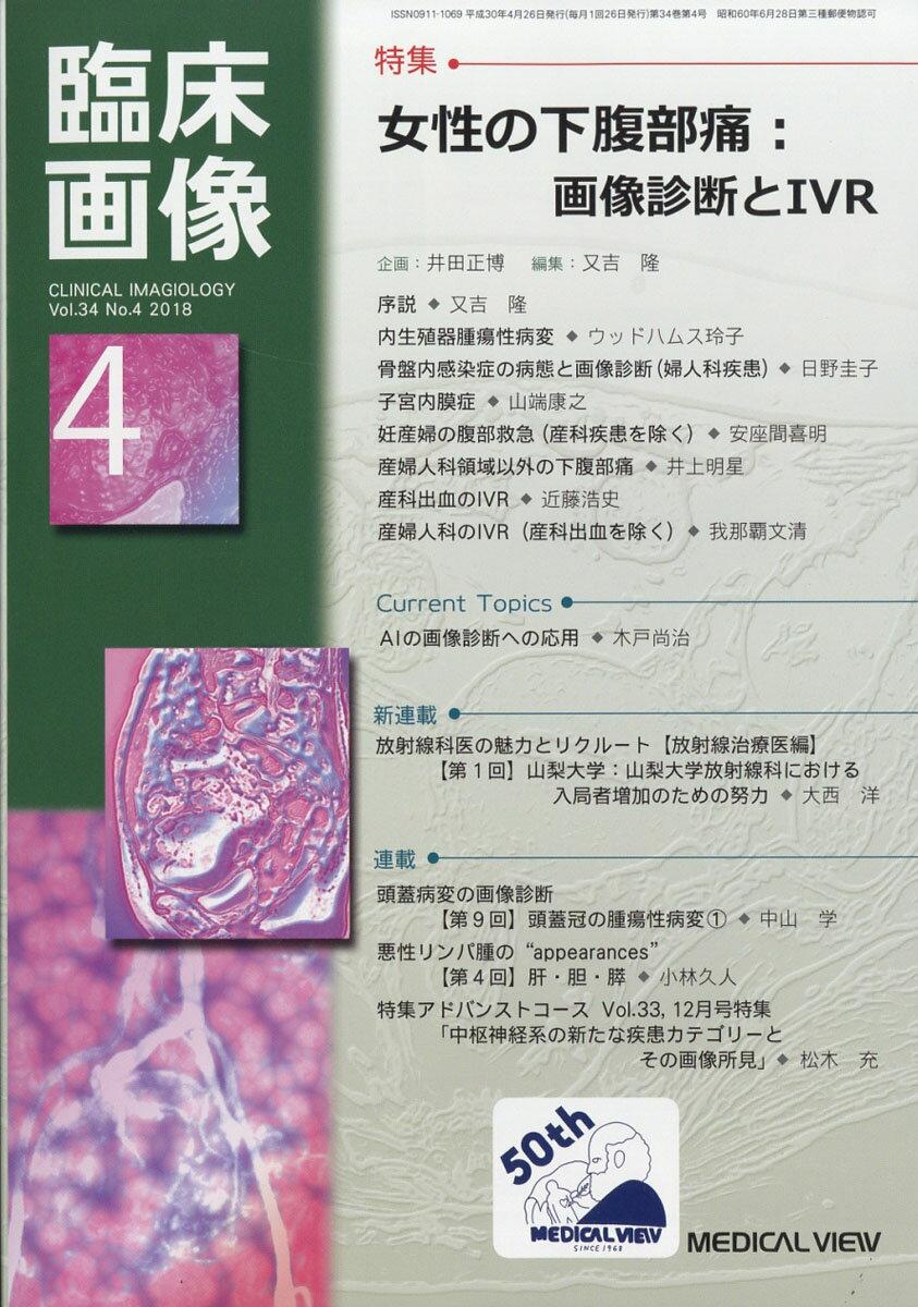 臨床画像 2018年 04月号 [雑誌]