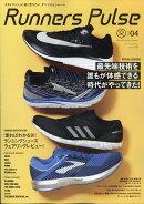 Runners Pulse Magazine (ランナーズ パルス マガジン) vol.4 2018年 04月号 [雑誌]