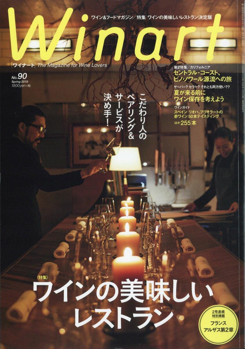 Winart (ワイナート) 2018年 04月号 [雑誌]