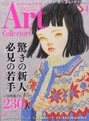 Artcollectors (アートコレクターズ) 2018年 04月号 [雑誌]