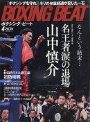 BOXING BEAT (ボクシング・ビート) 2018年 04月号 [雑誌]