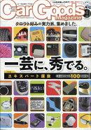 Car Goods Magazine (カーグッズマガジン) 2018年 04月号 [雑誌]