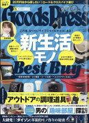 Goods Press (グッズプレス) 2018年 04月号 [雑誌]