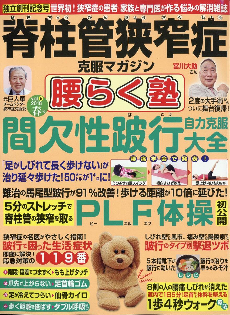 脊柱管狭窄症克服マガジン 腰らく塾 2018年 04月号 [雑誌]