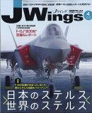 J Wings (ジェイウイング) 2018年 04月号 [雑誌]