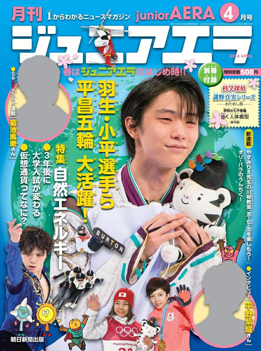 月刊 junior AERA (ジュニアエラ) 2018年 04月号 [雑誌]