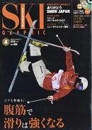 スキーグラフィック 2018年 04月号 [雑誌]