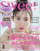 sweet (スウィート) 2018年 04月号 [雑誌]