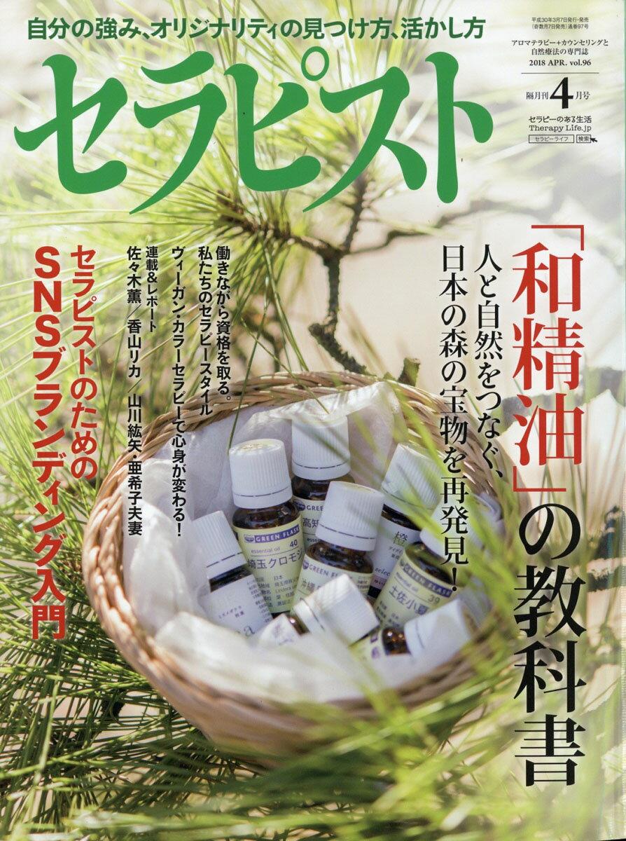 セラピスト 2018年 04月号 [雑誌]