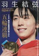 フィギュアスケートファン 平昌五輪メモリアル 2018年 04月号 [雑誌]