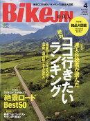 BikeJIN (培倶人) 2018年 04月号 [雑誌]