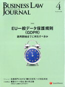 BUSINESS LAW JOURNAL (ビジネスロー・ジャーナル) 2018年 04月号 [雑誌]