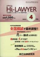 隔月刊 Hi Lawyer (ハイローヤー) 2018年 04月号 [雑誌]